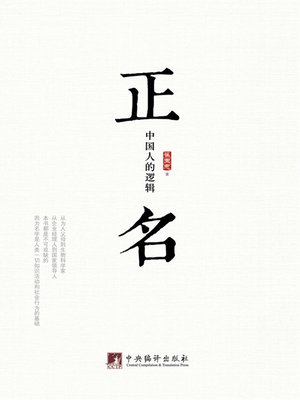 cover image of 正名:中国人的逻辑 (Rectification of Name: The Logic of Chinese)