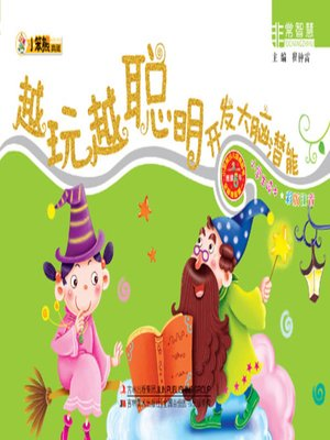 cover image of 越玩越聪明开发大脑潜能(Play More to Be Smarter:Developing Brain Potential)