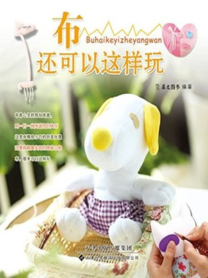 cover image of 布还可以这样玩(DIY with Clothes)