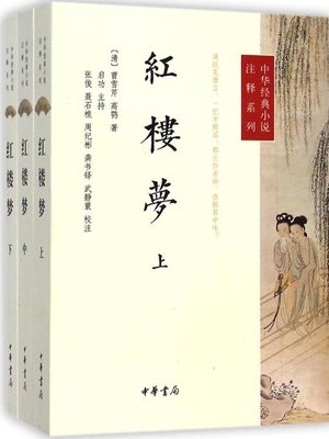 cover image of 红楼梦 (Dream of Red Mansions)