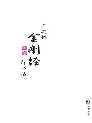 cover image of 王之鏻金刚经行书帖(Vajracchedika-sutra Copied by Wang Zhilin in the Running Hand Style)