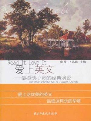 爱 in english