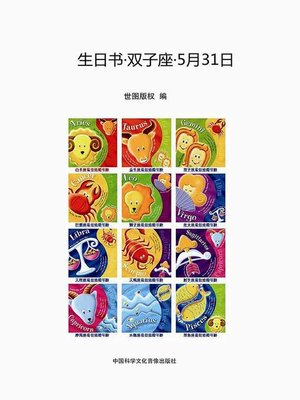 cover image of 生日书·双子座·5月31日 (A Book About Birthday · Gemini · May 31)