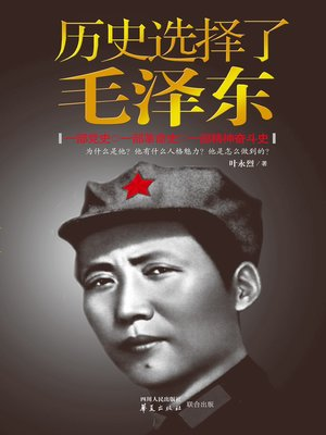 cover image of 历史选择了毛泽东 The (History Chose Mao Zedong)