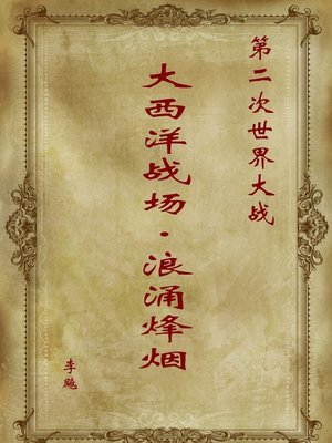 cover image of 第二次世界大战大西洋战场 (The Second World War)