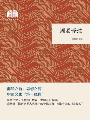 cover image of 周易译注