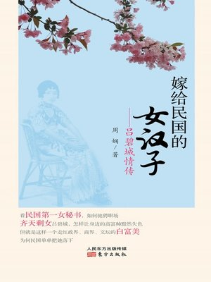 cover image of 嫁给民国的女汉子:吕碧城情传 (Tough Girl Married to the Republic of China: History of Love of Lu Bichen)