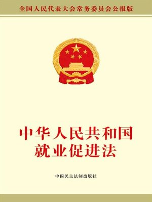 cover image of 中华人民共和国就业促进法