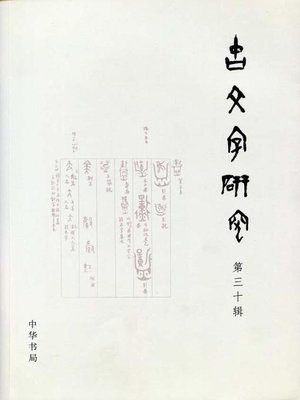 cover image of 古文字研究.第30辑 (Ancient Chinese Characters Researches. Volume 30)