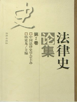 cover image of 法律史论集(Analects of Legal History)