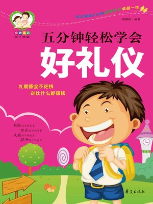 cover image of 五分钟轻松学会好礼仪 Learn (Good Manners in Five Minutes)