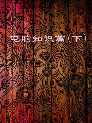 cover image of 电脑知识篇(下) (Chapter of Computer Knowledge II)