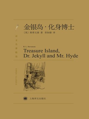 cover image of 金银岛·化身博士 (Treasure Island And Strange Case of Dr. Jekyll and Mr. Hyde)
