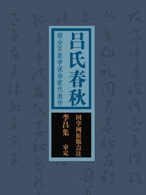 cover image of 吕氏春秋(Lüshi Chunqiu)