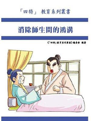 cover image of 消除師生間的鴻溝