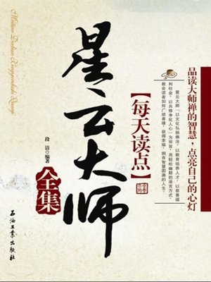 cover image of 每天读点星云大师全集 (All Albums of Reading Grand Master Hsing Yun Everyday)