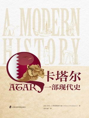 cover image of 卡塔尔