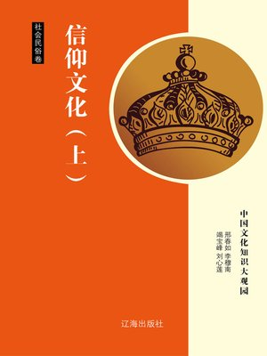 cover image of 信仰文化(上) (Belief Culture Part One)