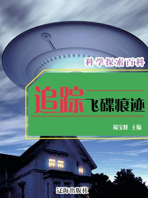 cover image of 科学探索百科(Encyclopedia of Scientific Exploration)