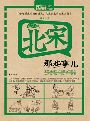 cover image of 北宋那些事儿 (Stories of the Northern Song Dynasty)