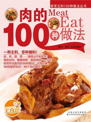 cover image of 肉的100种做法(100 Cooking Methods of Meat)