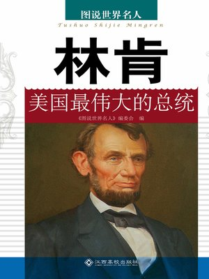 cover image of 林肯——美国最伟大的总统 (Lincoln – the Greatest US President)