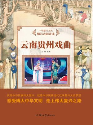 cover image of 云南贵州戏曲