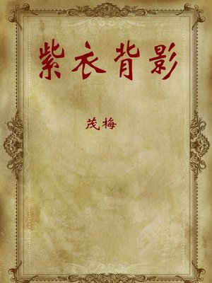 cover image of 紫衣背影(Rear View in Purple )
