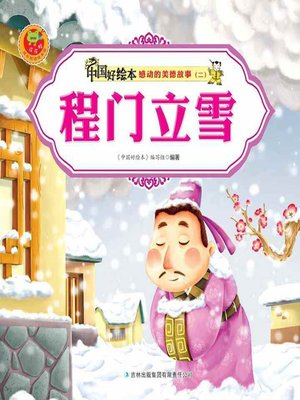 cover image of 程门立雪(Serve and Learn from the Master with Reverence)