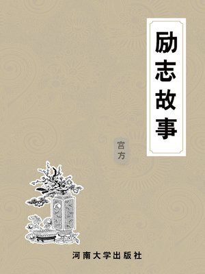 cover image of 影响你一生的100个励志故事 (100 Inspirational Stories Inspiring You for Life)
