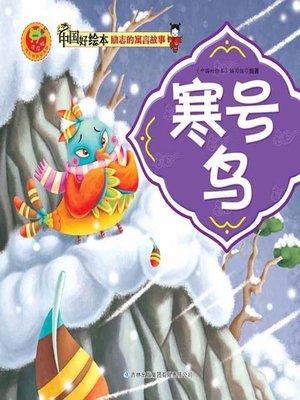 cover image of 寒号鸟(Hanhao Bird)