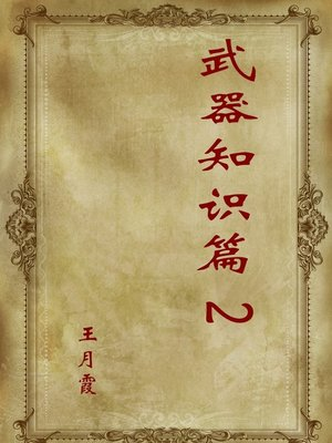 cover image of 武器知识篇(二) (Chapter of Weapon Knowledge II)