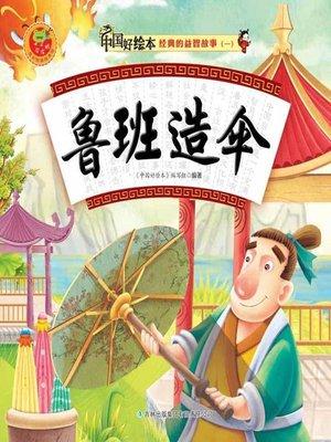 cover image of 鲁班造伞(Lu Ban Creates the Umbrella)