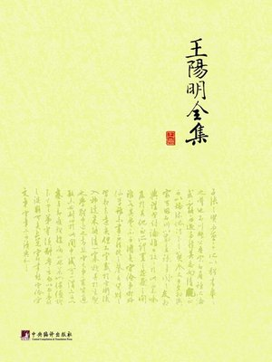 cover image of 王阳明全集 (全三册)(Wang Yangming Collections (All Three Copies))