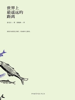 cover image of 泰戈尔诗集