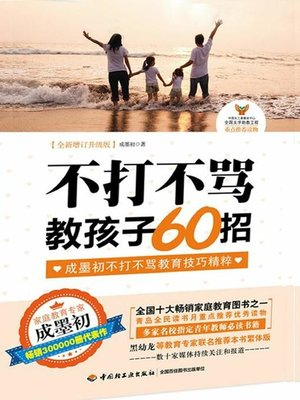cover image of 不打不骂教孩子60招(60 Tips for Educating Kids without Resorting to Beating and Scolding Them)