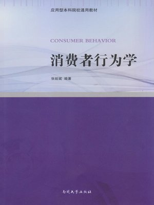 cover image of 消费者行为学  (Consumer Behavior Theory)