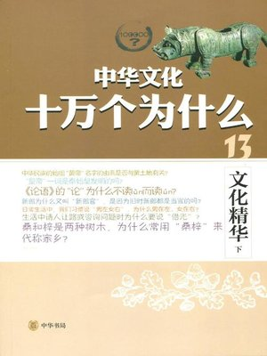 cover image of 文化精华.下 (Quintessence of Culture Part II)