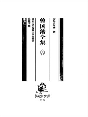 cover image of 曾国藩全集 六