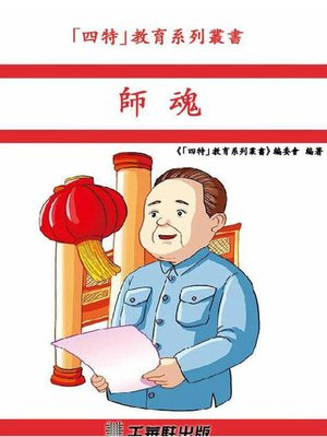 cover image of 師魂