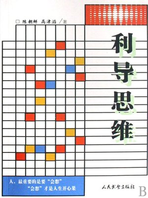 cover image of 利导思维(Guidance Thought)