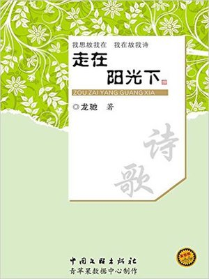 cover image of 走在阳光下 (Walking in the Sun)