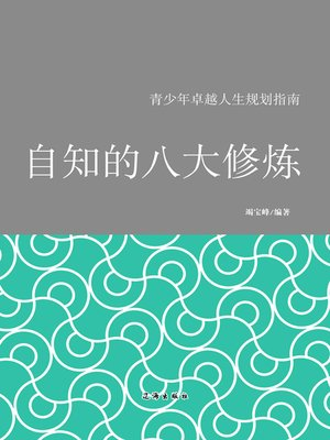 cover image of 自知的八大修炼(Eight Practices of Self-knowledge)