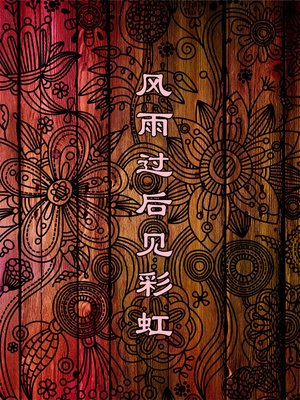 cover image of 风雨过后见彩虹(See the Rainbow after Every Storm )