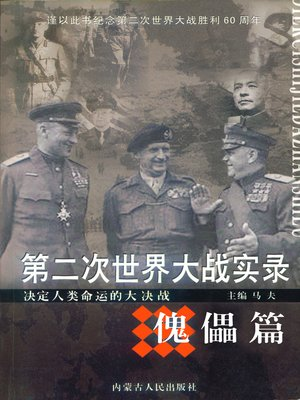 cover image of 第二次世界大战实录·傀儡篇(World War Ⅱ Records• Puppet Chapter)