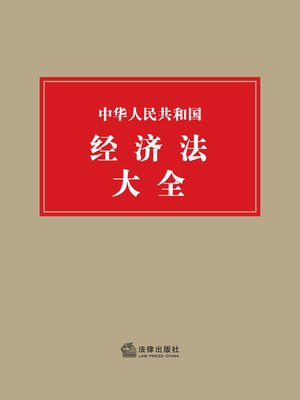 cover image of 中华人民共和国经济法大全 (The Overall Economic Law of the People's Republic of China)