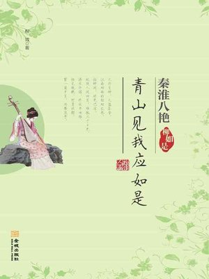cover image of 青山见我应如是-柳如是(Castle Peak Seeing Me as Expected—Liu Rushi)