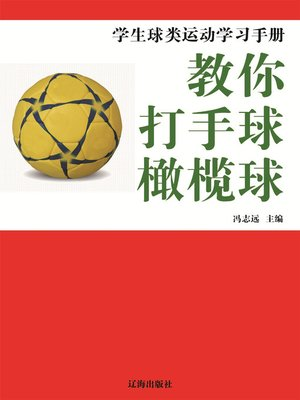 cover image of 教你打手球·橄榄球(Teach You How to Play Handball and Rugby)