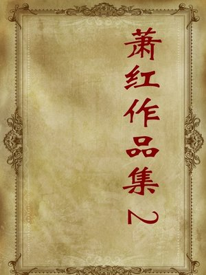 cover image of 萧红作品集(二) (The Collection of Xiao Hong's Works II)