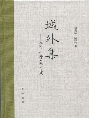 cover image of 域外集 (Extraterritorial Collected Works)